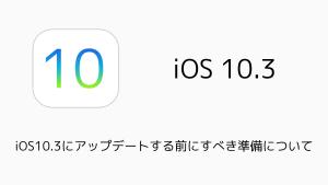 【iPhone&iPad】アプリセール情報 – 2017年3月16日版