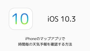 【iOS10.3】iPhoneのマップアプリで時間毎の天気予報を確認する方法