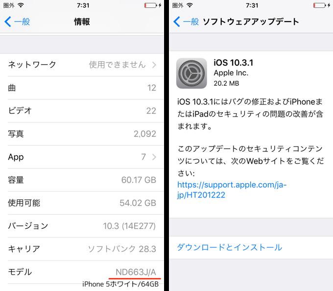 2_iOS10-3-1-20170404_up (1)