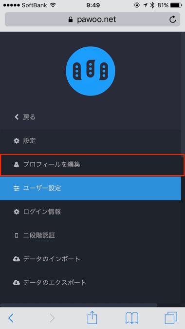 Mastodonのユーザー名変更手順2(スマートフォン)