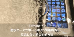【iPhone】Jアラートの設定方法やMVNOで緊急速報を受信できるかなどについて