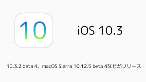 【iPhone/Mac】10.3.2 beta 4、macOS Sierra 10.12.5 beta 4などがリリース