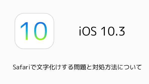 【iPhone/Mac】10.3.2 beta 2、macOS Sierra 10.12.5 beta 2などが開発者向けにリリース 32bitデバイスの復元用イメージが復活