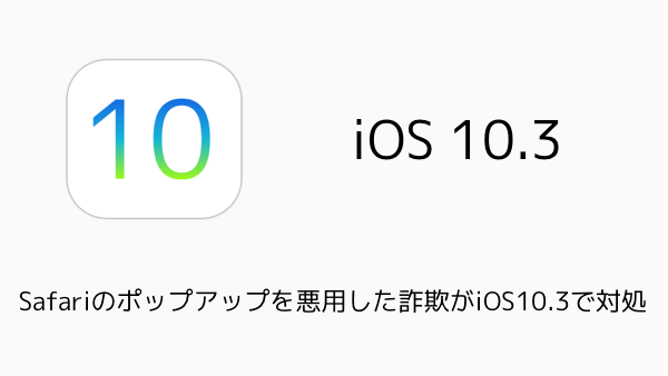 【Apple】「iCloudの設定をご確認ください」メールについて