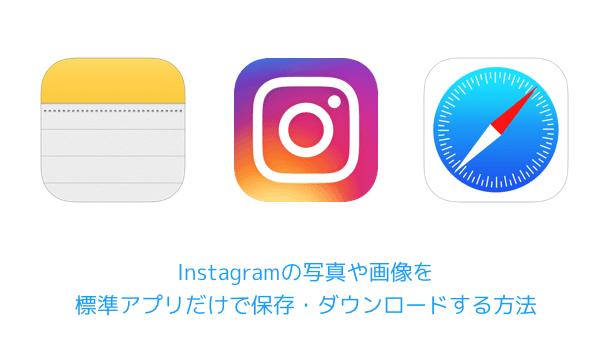 【iPhone】Instagramの写真や画像を標準アプリだけで保存・ダウンロードする方法