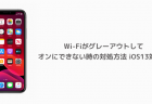 【iPhone】Wi-Fiがグレーアウトしてオンにできない時の対処方法 iOS13対応版