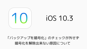 【iPhone】「バックアップを暗号化」のチェックが外せず暗号化を解除出来ない原因について