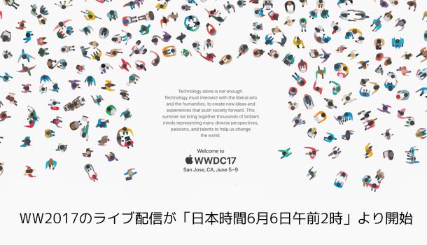 【Apple】WW2017のライブ配信が「日本時間6月6日午前2時」より開始
