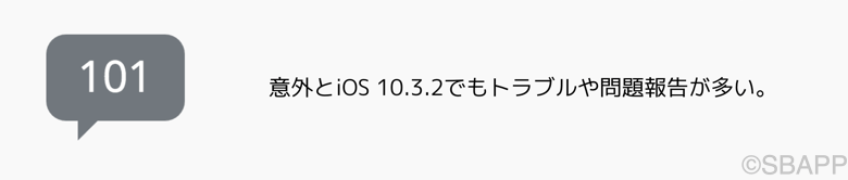 1_ios-beta-20170629_up