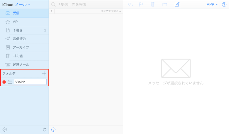 3_mail-icloud-20170619_up