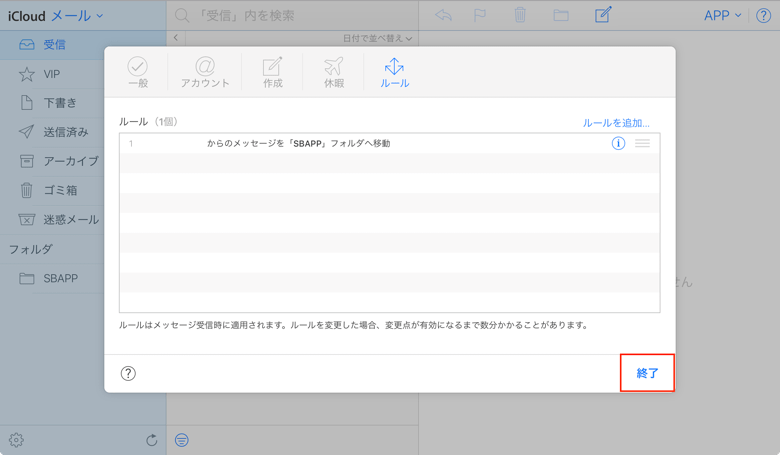 6_mail-icloud-20170619_up