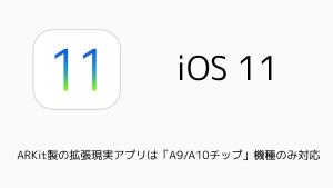 【iPhone&iPad】アプリセール情報 – 2017年6月11日版