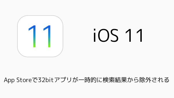 【iPhone】iOS 11の新機能や変更点などWWDC2017のiOS 11に関する発表まとめ