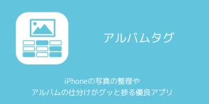 【iPhone&iPad】アプリセール情報 – 2017年6月9日版