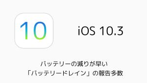 【iPhone&iPad】アプリセール情報 – 2017年6月14日版