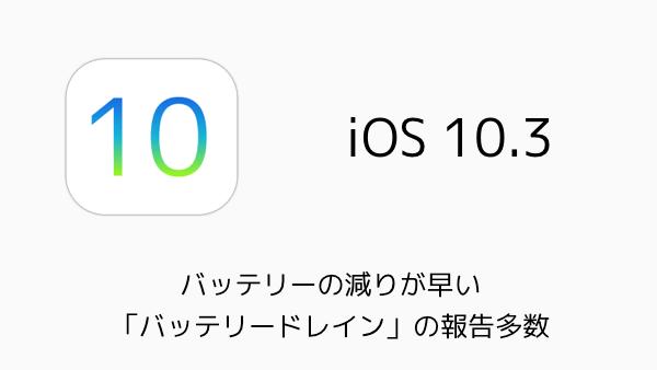 【iPhone/Mac】iOS 10.3.3 beta 3、macOS Sierra 10.12.6 beta 3などがリリース