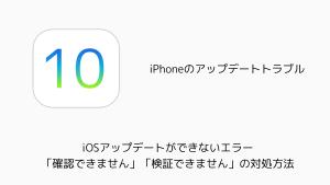 【iPhone】iOSアップデートができないエラー「確認できません」「検証できません」の対処方法