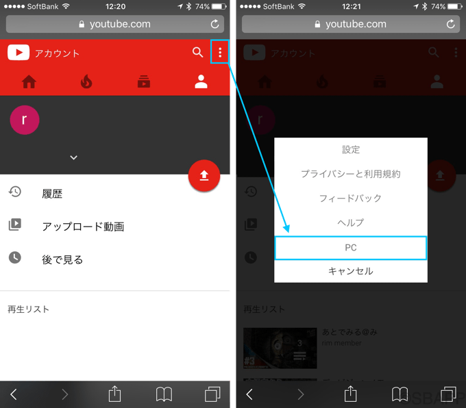YouTube】ユーザー名を変更する方法について【iPhone/Android/PC