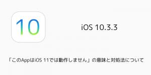 【iPhone】iOS 10.3.3でメッセージ(MSS)の写真の画質が劣化する不具合が報告
