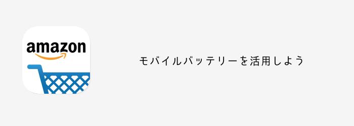 3_battery-20170715