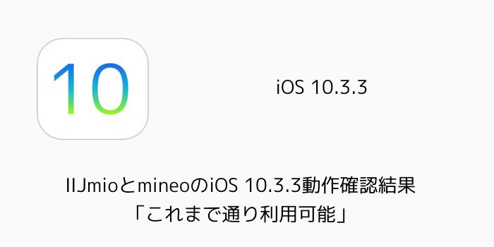 【iPhone&iPad】アプリセール情報 – 2017年7月20日版