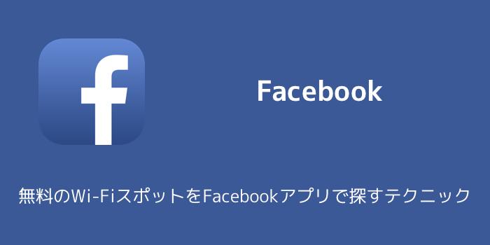 【iPhone】無料のWi-FiスポットをFacebookアプリで探すテクニック