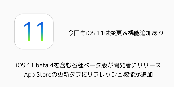 【iPhone/Mac】iOS 11 beta 3やmacOS High Sierra 10.13 beta 3などが開発者向けにリリース