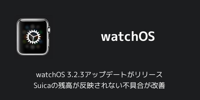 【Apple Watch】watchOS 3.2.3アップデートがリリース Suicaの残高が反映されない不具合が改善