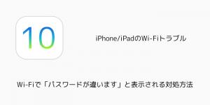【iPhone】Wi-Fiで「パスワードが違います」と表示される問題の対処方法