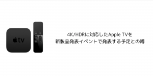 【iPhone 8】価格が999ドルからになるとの噂 日本円にすると最安のモデルで10万円以上に?