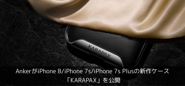 【新製品】iPhone X対応ケース「Andmesh iPhone X ケース Basic Case」が発売開始