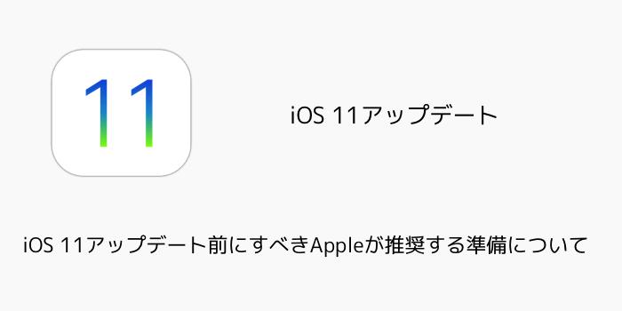 【iPhone】iOS 11アップデート前にすべきAppleが推奨する4つの準備