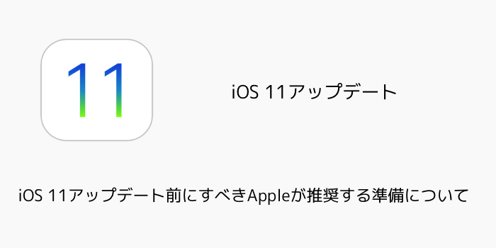 【iPhone】iOS 11 beta 8など各種ベータ版がリリース GM版や正式版に向けた細かな調整に?