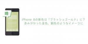 【iPhone&iPad】アプリセール情報 – 2017年8月12日版