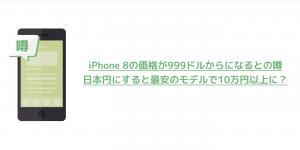 【iPhone&iPad】アプリセール情報 – 2017年8月24日版