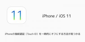 【iPhone&iPad】アプリセール情報 – 2017年8月18日版