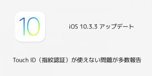 【iPhone&iPad】アプリセール情報 – 2017年8月6日版