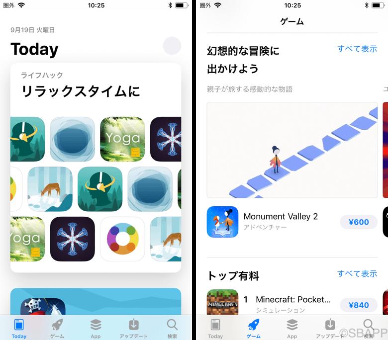 App Storeは大幅に変化しています。慣れないうちは使いづらく感じてしまいそう。