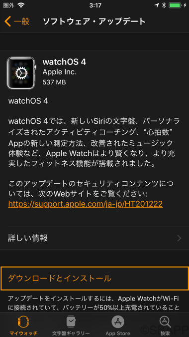 1_watchos_install_20170920_up (1)