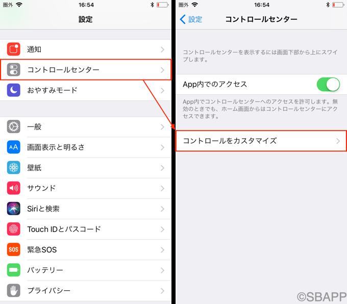 2_ios11_ControlCenter_20170920_up_up