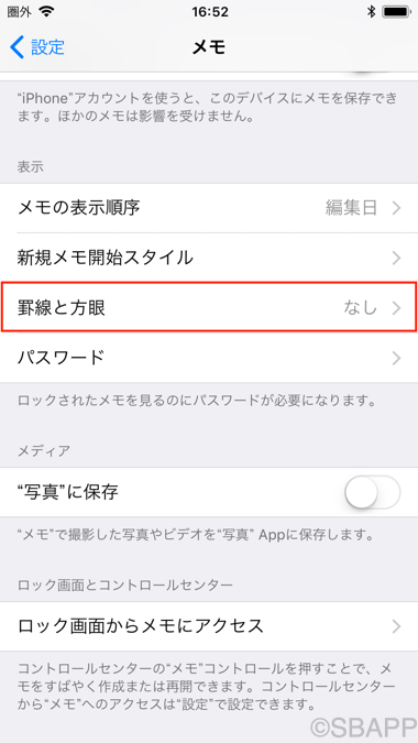 6_ios11_memoapp_20170917_up