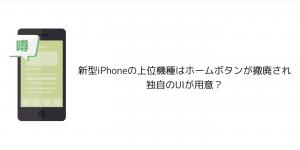 【iPhone&iPad】アプリセール情報 – 2017年9月1日版