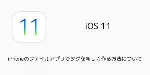 【iOS11】iPhoneのSafari「自動リーダー表示機能」の使い方 ページの読み込みが早くなる新機能