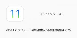 【iPhone】iOS11アップデートの新機能と不具合情報まとめ