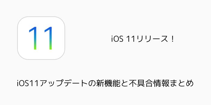 【iPhone】32bitアプリを確認できる「App互換性」が開けない原因について