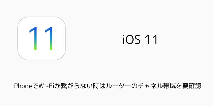 【iOS11】iPhoneでWi-Fiが繋がらない時はルーターのチャネル帯域を要確認