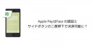 【iPhone X】新製品発表間近!現時点で判明している「iPhone X」の噂と情報まとめ
