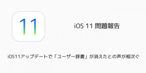 【iPhone&iPad】アプリセール情報 – 2017年9月20日版