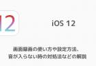 【iPhone】緊急地震速報が鳴らない時に確認すべき設定と鳴る条件