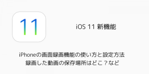 【iOS11】iPhoneの画面録画機能の使い方と設定方法  録画した動画の保存場所はどこ?など